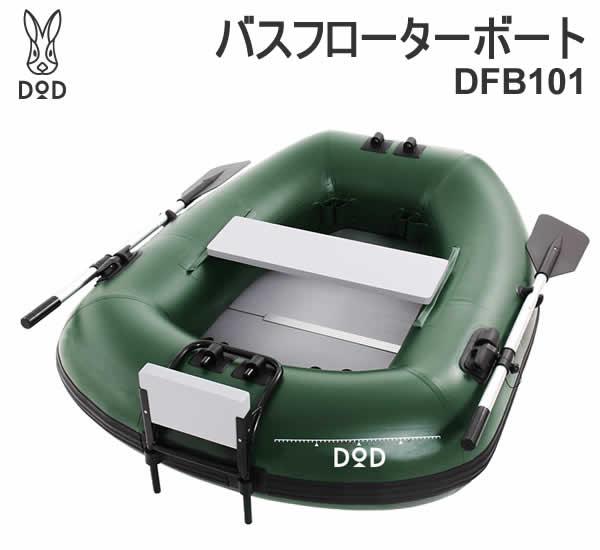 【メーカー直送・代引き不可】DOD DOPPELGANGER OUTDOOR バスフローターボート DFB101