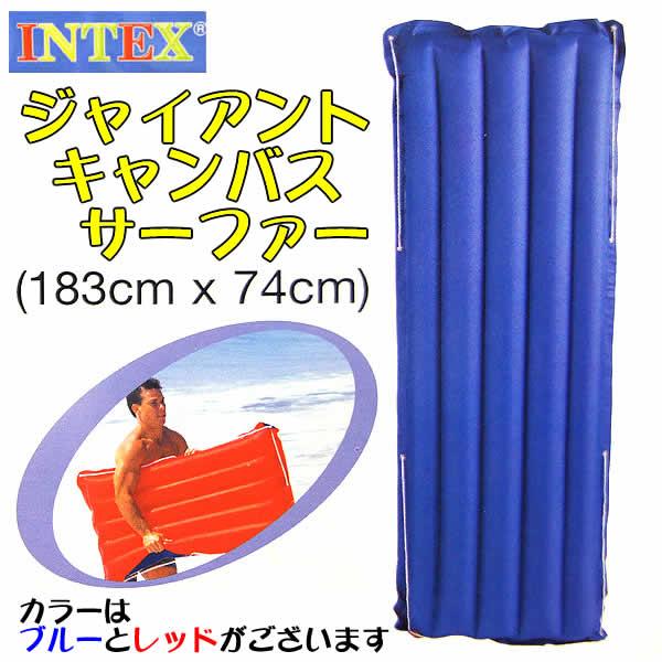 INTEX公司製造巨人帆布衝浪運動員59198(183*74cm)