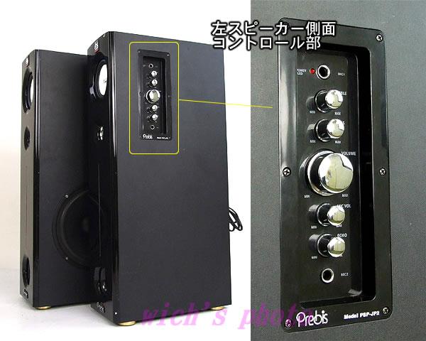 2.1ch放大器內置家庭影院音箱(PSP-JP2)