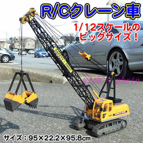 RC 模型起重機卡車 (1/12 規模)