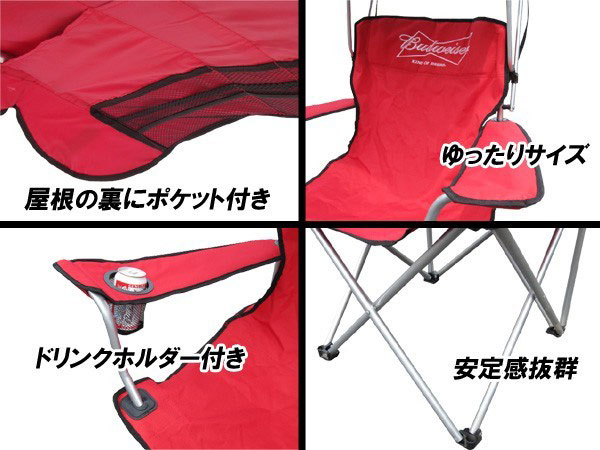Budweiser Covered Chairs (JX HSNG) Loose Sheets Covered! Outdoor Leisure  Products, Cool Well! So Take 折り畳めて Small Easy To Carry!