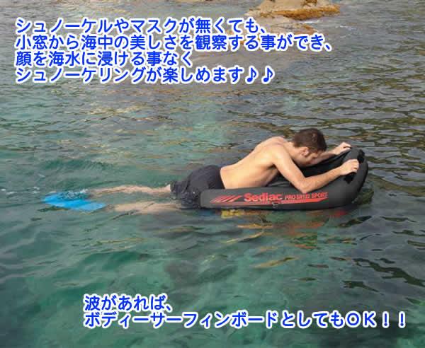 Bodyboard 浮潛 (浮潛板) SN122 (epo2509-04)