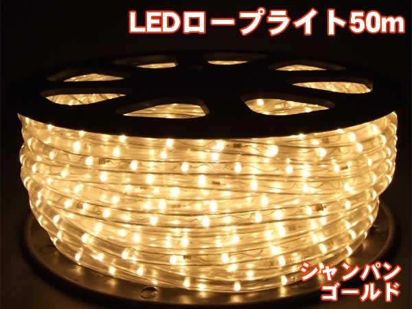 高輝度LEDロープライト50m1500球(シャンパンゴールド)/直径13mmタイプ