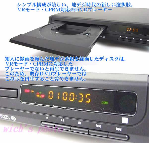 支持CPRM的DVD播放器(DS-DPC207BK)