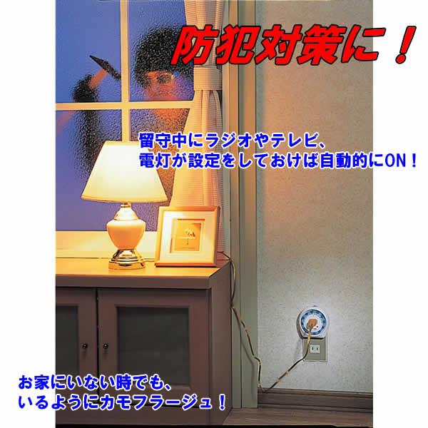 24 小時計時器插座 (go803426)。