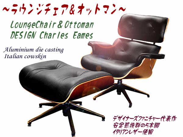 Design Charles U0026amp; Ray Eames Lounge Chair U0026amp; ...