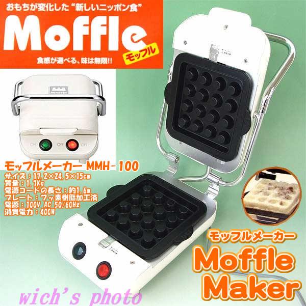摩卡咖啡製造商 MMH 100