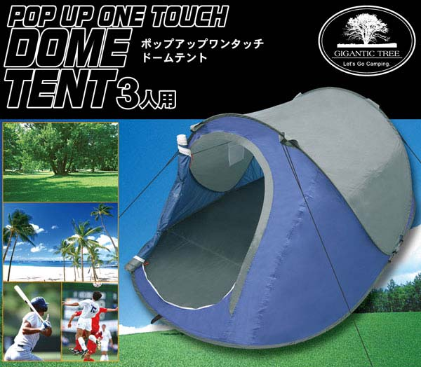 ??????????? dome tent. POP UP ONE TOUCH the DOME TENT 3 person for. Spread instantly to 3 man tents ? KB-12  sc 1 st  Rakuten & wich | Rakuten Global Market: Popup one-touch dome tent (KB-12)