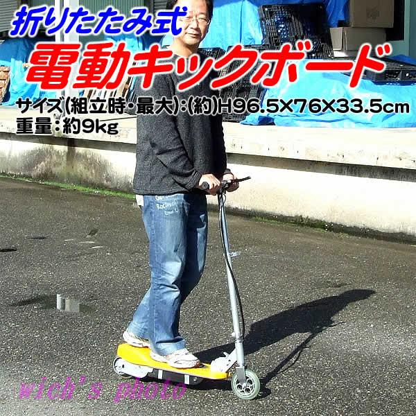 超級受歡迎 !折疊電動滑板車 (120 W 電機) 黃色