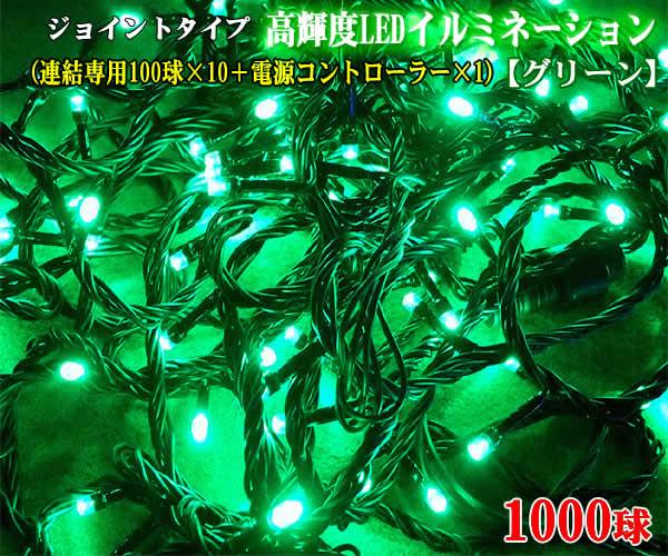 ジョイントタイプ高輝度LEDイルミネーション1000球(グリーン)