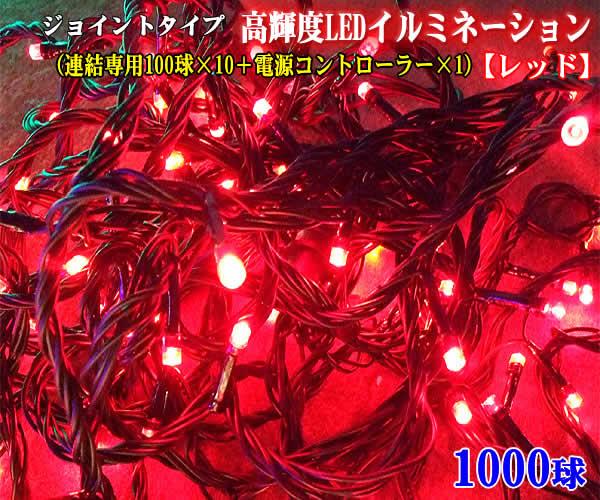 ジョイントタイプ高輝度LEDイルミネーション1000球(レッド)