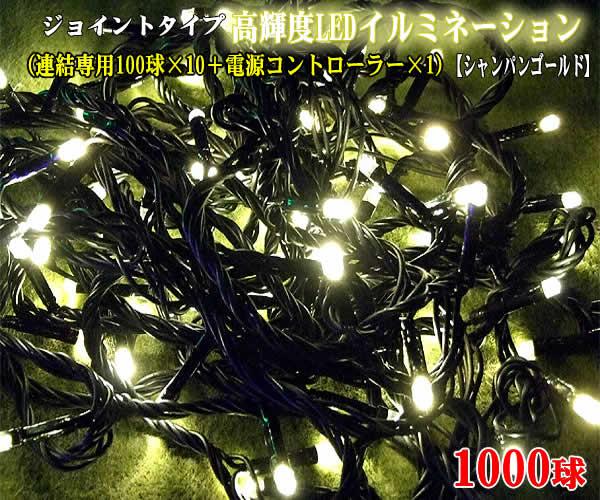 ジョイントタイプ高輝度LEDイルミネーション1000球(シャンパンゴールド)
