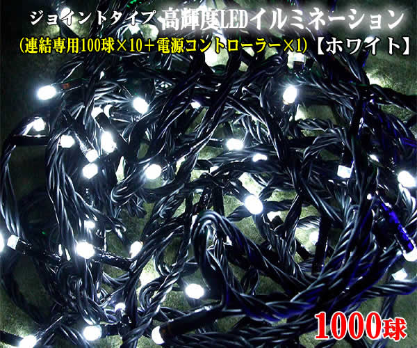 ジョイントタイプ高輝度LEDイルミネーション1000球(ホワイト)