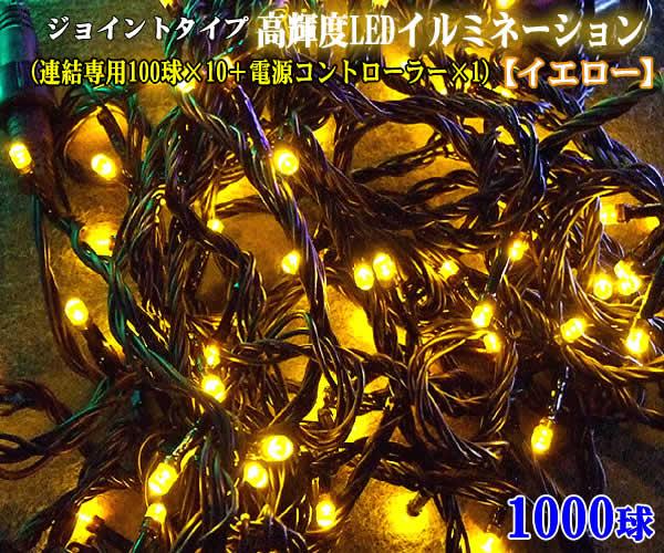 ジョイントタイプ高輝度LEDイルミネーション1000球(イエロー)