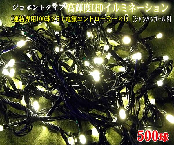 ジョイントタイプ高輝度LEDイルミネーション500球(シャンパンゴールド)