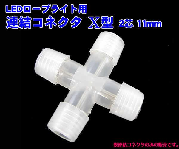 期間限定お試し価格 LEDロープライト用X型連結コネクタ11mm 格安 価格でご提供いたします 単品売り