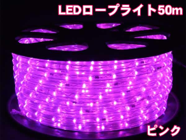 高輝度LEDロープライト50m1500球(ピンク)/直径13mmタイプ