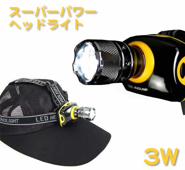 仕事 釣り アウトドアに 3Wスーパーパワーヘッドライト 新商品 贈与 ズーム調整可能 L.E.D.HEADLAMP