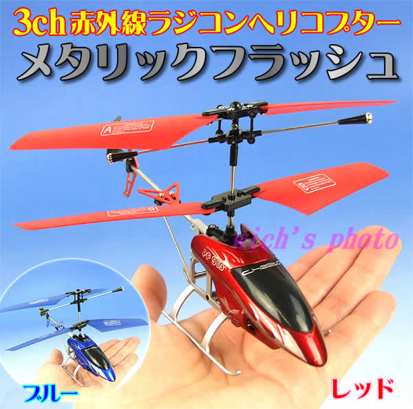 3ch紅外綫直升飛機金屬閃光(PF-919)