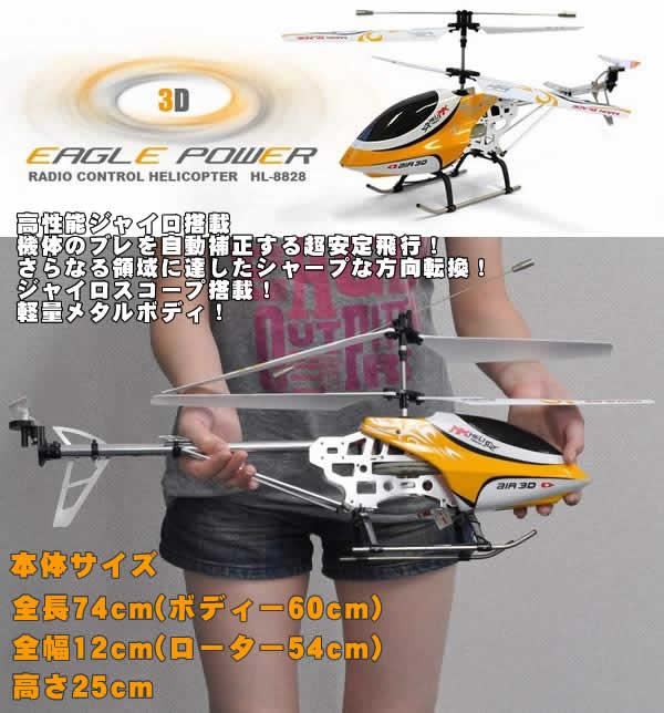 3ch陀螺搭載rajikonherikoputa Eagle Power(HL-8828)