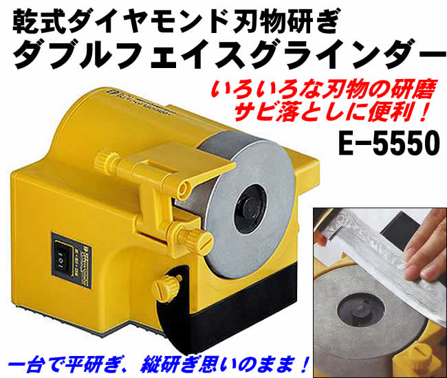 雙臉磨床(E-5550)