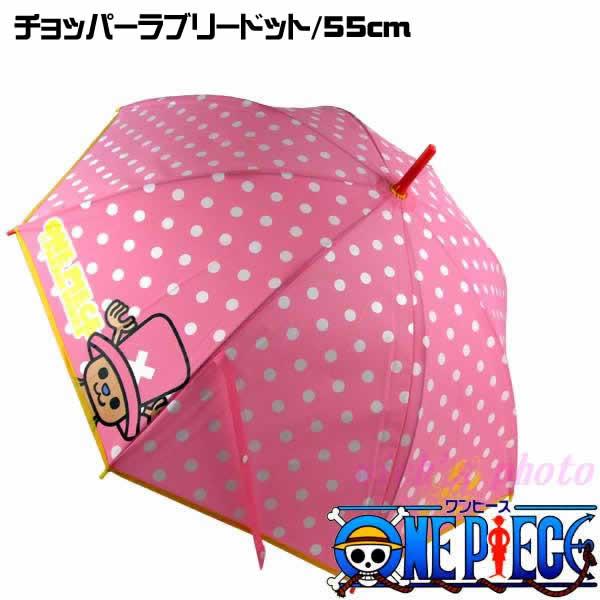 大人気アニメがかわいい傘に ワンピース 入荷予定 公式通販 チョッパーラブリードット キャラクター傘 55cm 32205