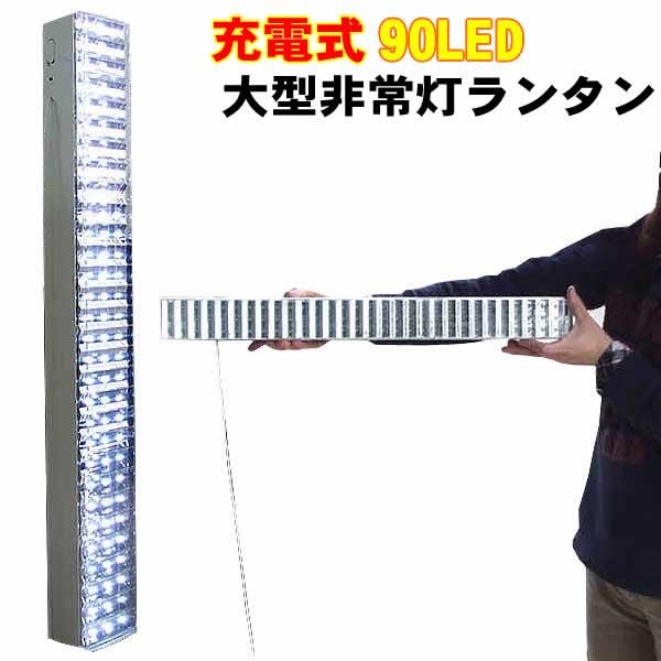 アウトドアや災害時に 期間限定 訳あり ジャンク 充電式90LED大型非常灯ランタン AC充電式 ディスカウント 長さ58.5cm