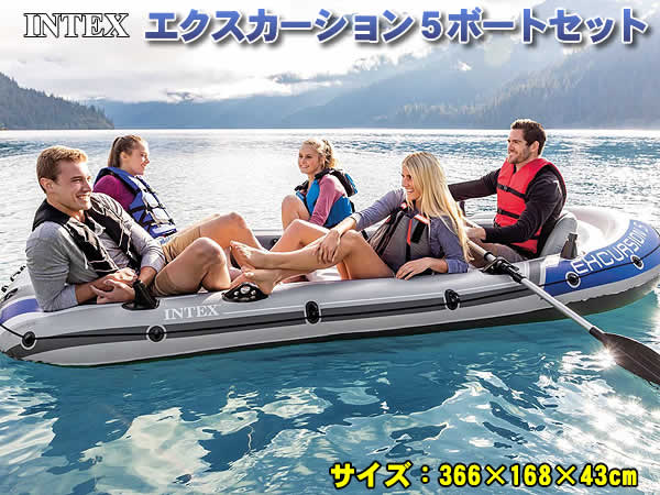 Manufactured by INTEX excursion boats set 5 (five for-maximum weight 455  kg) 68325