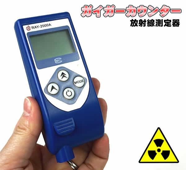緊急入荷!【送料無料】ガイガーカウンター「放射線測定器」(RAY-2000A)