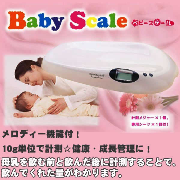 數位嬰兒秤 / 電子稱 (TH996)