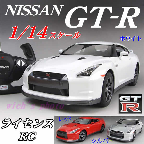 NISSAN GT-R 1/14 가늠 자 (ITEMNO.38200)