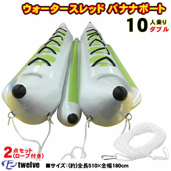 【代引き不可】TWELVE ウォータースレッド 10人乗り(510×200cm) ダブル ロープ付き2点セット
