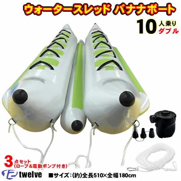 【代引き不可】TWELVE ウォータースレッド 10人乗り(510×200cm) ダブル ロープ&電動ポンプ付き3点セット