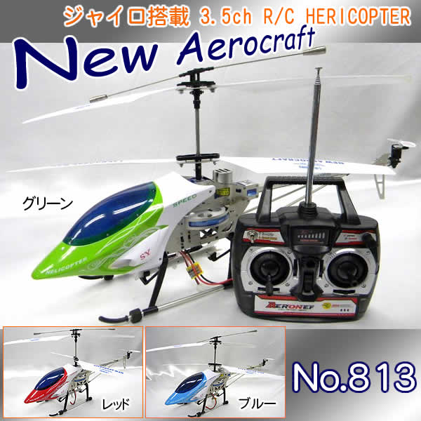 자이로 탑재 3.5 ch 헬리콥터 New Aerocraft (No.813)
