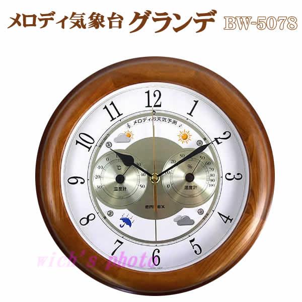 【在庫処分】お天気時計【メロディ気象台・グランデ】(BW-5078)