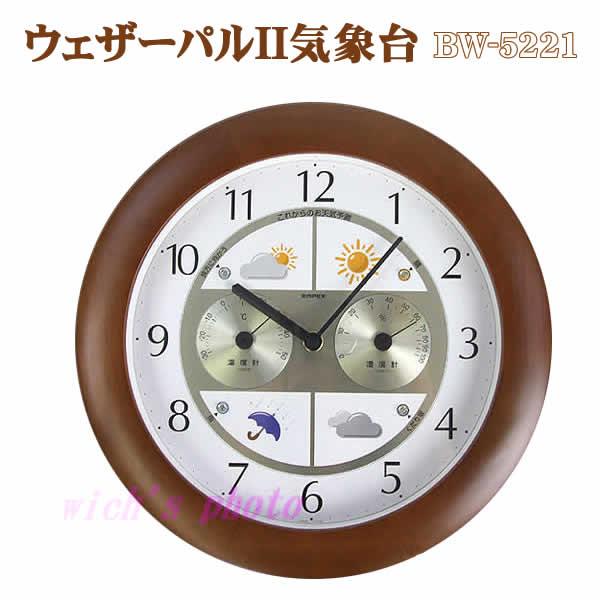 【取り寄せ】お天気時計【ウェザーパル2気象台】(BW-5221)