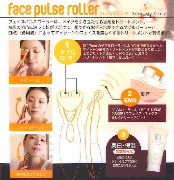 JAPAN GALS臉脉衝滾柱(JP-4880)