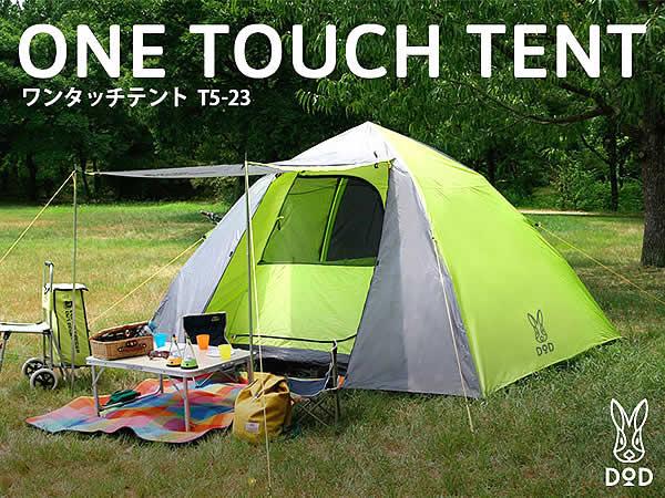 【送料無料・代引き不可】DOD ワンタッチテント(T5-23)