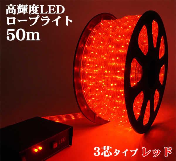 【在庫処分】3芯タイプ 高輝度LEDロープライト50m(レッド)
