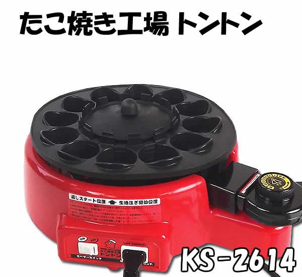 【取り寄せ品】たこ焼き工場 トントン(KS-2614)