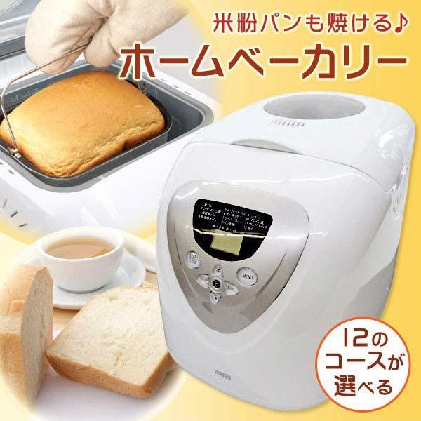 ホームベーカリー 米セルフ(VS-HB001)
