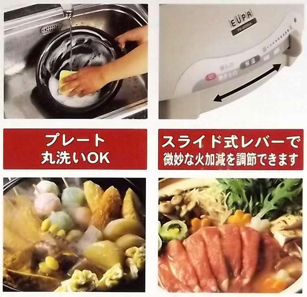 尤帕電烤鍋 (TK-8206-A)