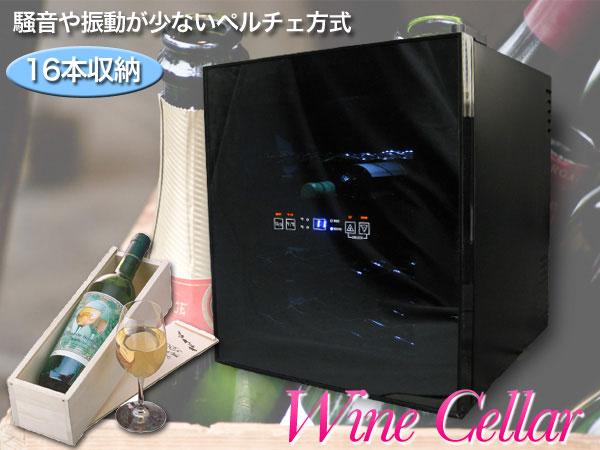 16本収納ワインセラー(BCW-48)