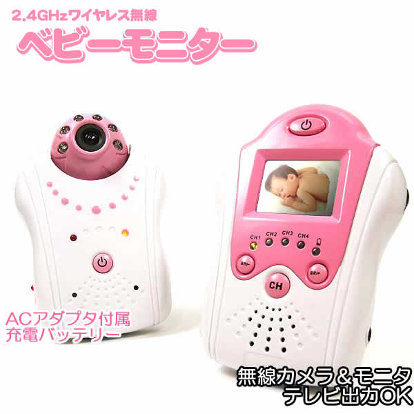 2.4GHzワイヤレス無線ベビーモニター(ピンク)