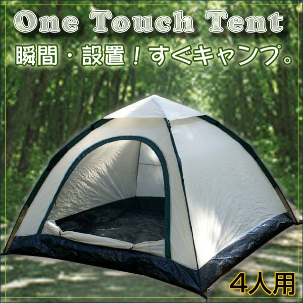 One Touch Tent One touch tent 4 people for. Airy Windows with good large skylights and backside tents & wich | Rakuten Global Market: 4 Person tent for one-touch (square ...