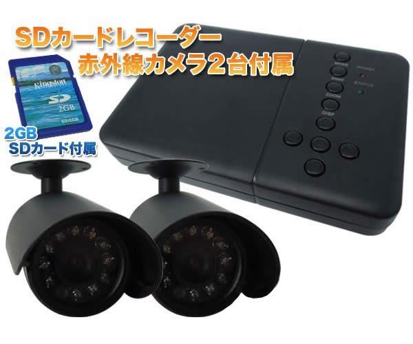 【在庫処分】動体検知録画システムDVR2カメラセット(D2692JN+C9394VD)