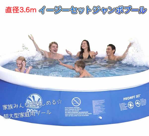 【特価処分セール】直径3.6mイージーセットジャンボプール(JL010203N)