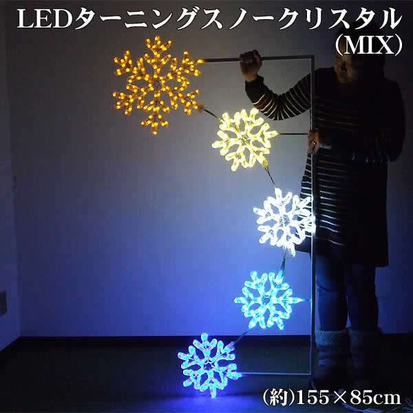 【赤字処分特価!】LEDターニングスノークリスタル(大) ミックス(155cm×85cmの特大サイズイルミネーション)