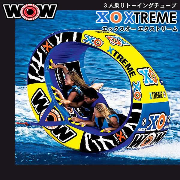 【在庫有り即納特価】WOW 3人乗りトーイングチューブ XO EXTREME/エックスオー エクストリーム