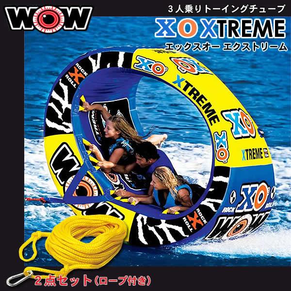 【代引き不可】WOW 3人乗りトーイングチューブ XO EXTREME/エックスオー エクストリーム 2点セット